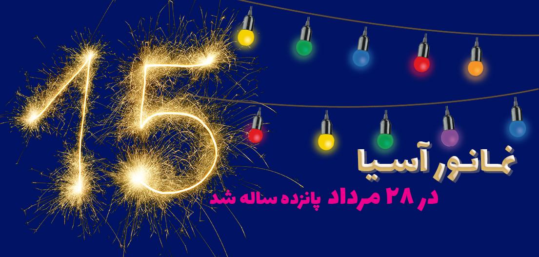 سالگرد تأسیس شرکت نمانور آسیا